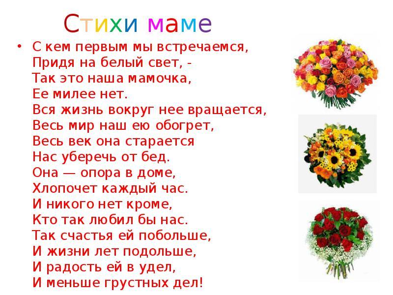 Красивые стихи благодарности маме