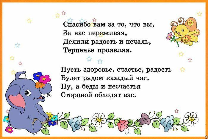 Детские стихи благодарности
