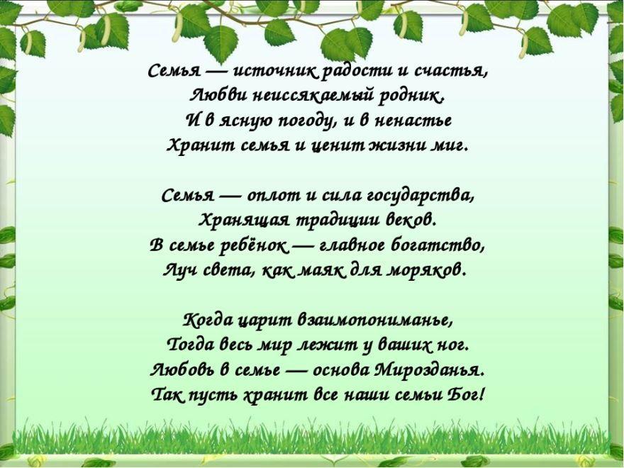 Лучшие стихи про семью, для детей