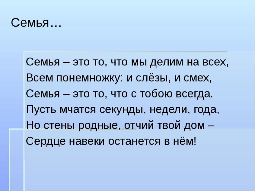 Стих про семью на русском языке