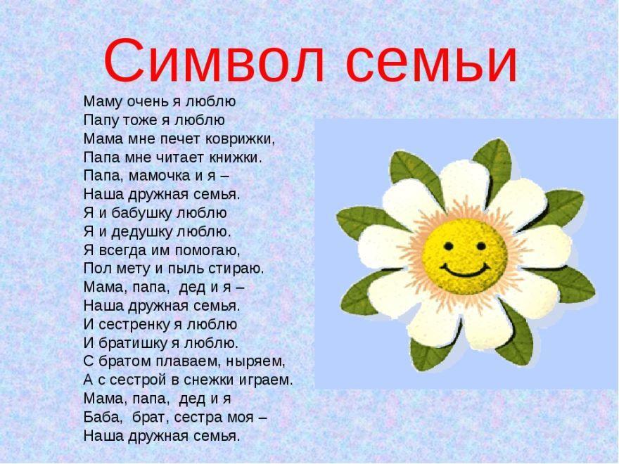 Стих про семью для детей на русском языке