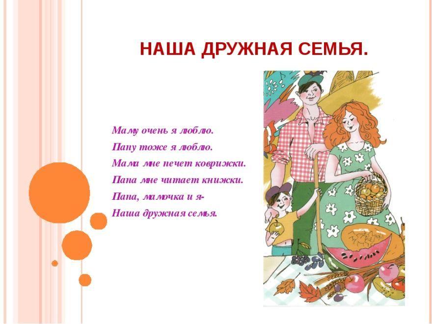Стихи про семью, короткие для детей