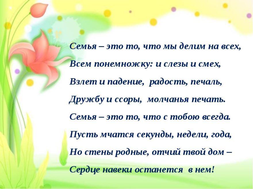 Детские стихи про семью