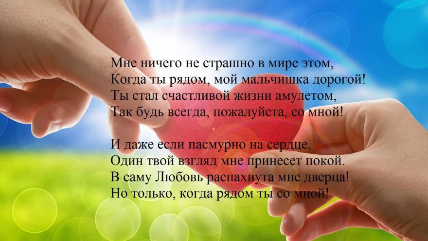 Трогательные, красивые романтические стихи