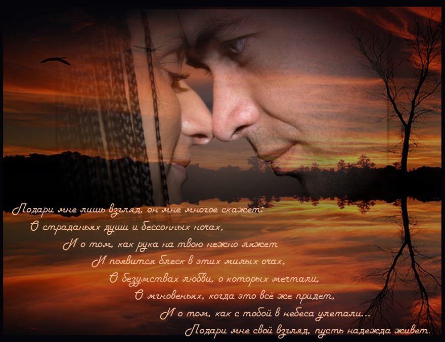 Романтические стихи любимому мужчине