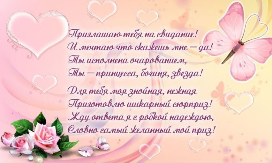 Романтические стихи, приглашение на свидание для любимой девушки