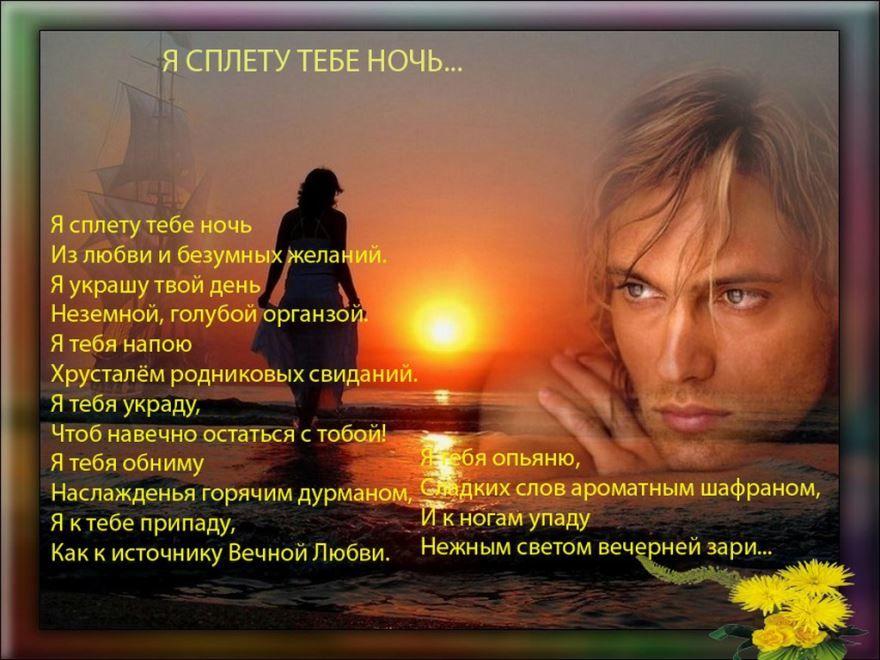 Романтические стихи любимой женщине