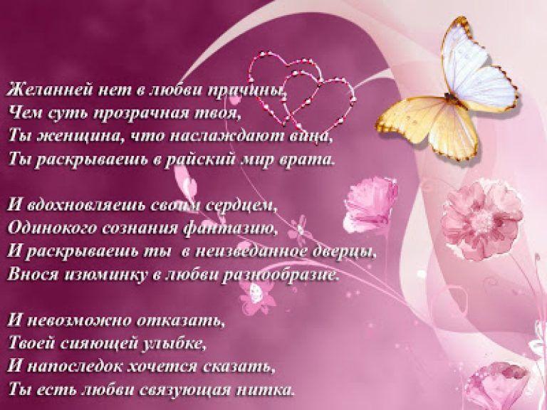 Стихи любимой женщине красивые, романтичные