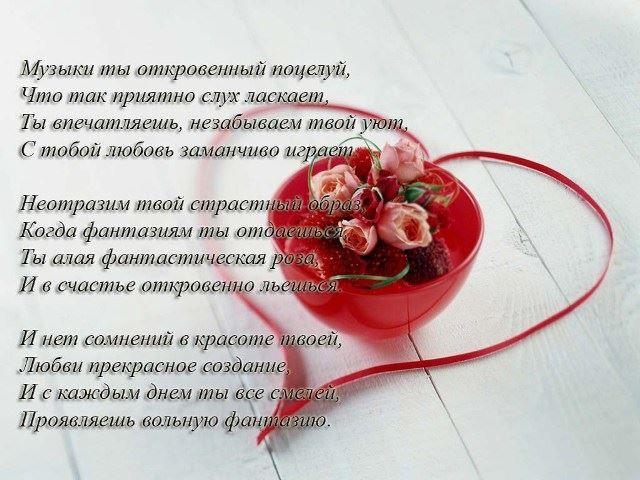 Трогательные до слез, романтические стихи