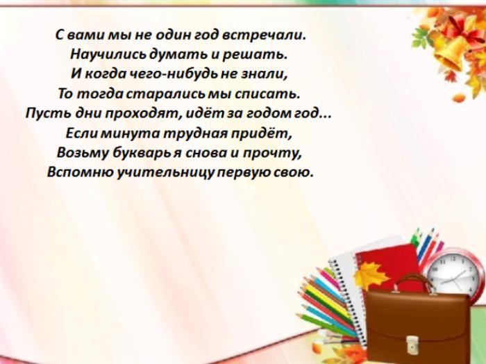 Трогательные стихи первой учительнице
