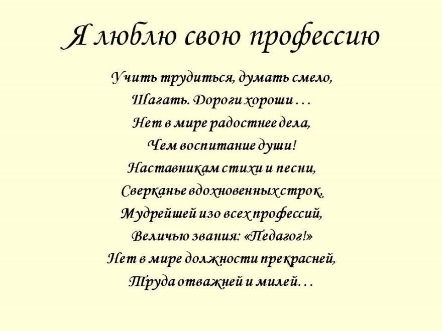 Лучшие стихи про учителей