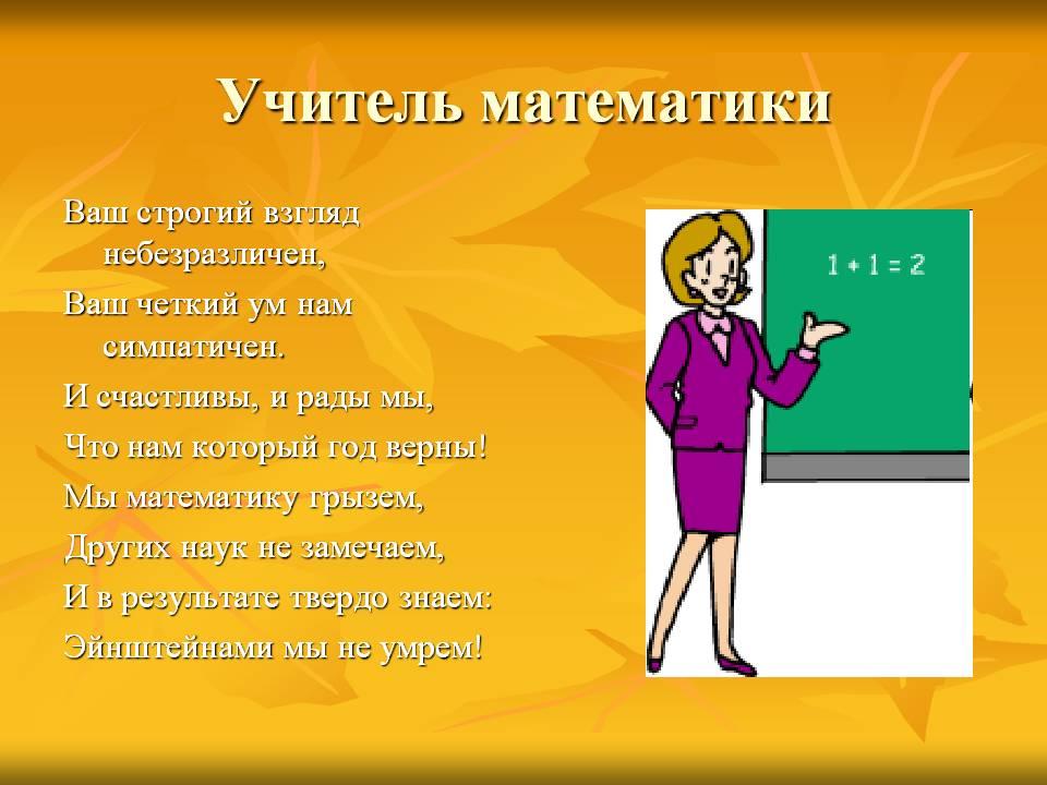 Стихи учителям предметникам, учителю математики