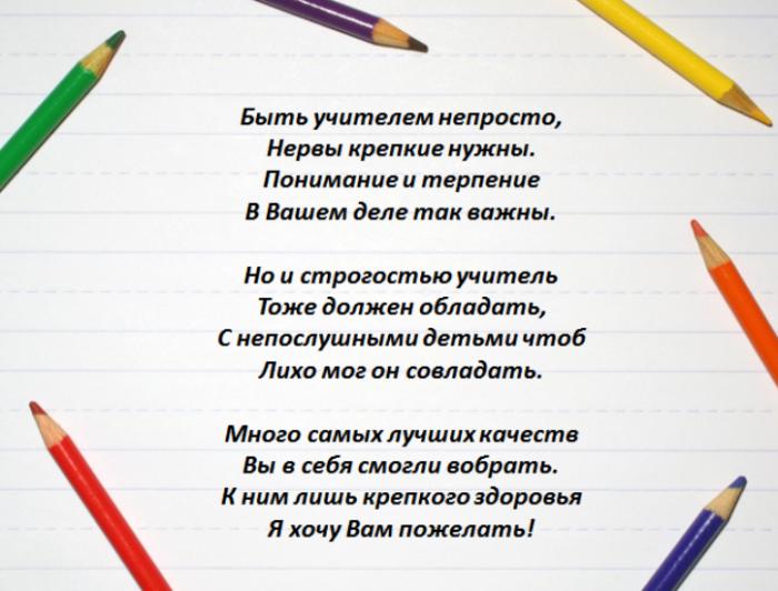 Красивые, лучшие стихи про учителей