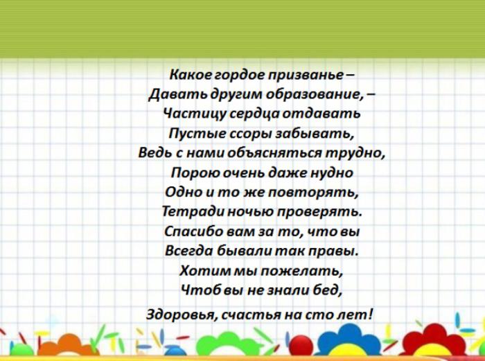 Стихи про учителей красивые, трогательные