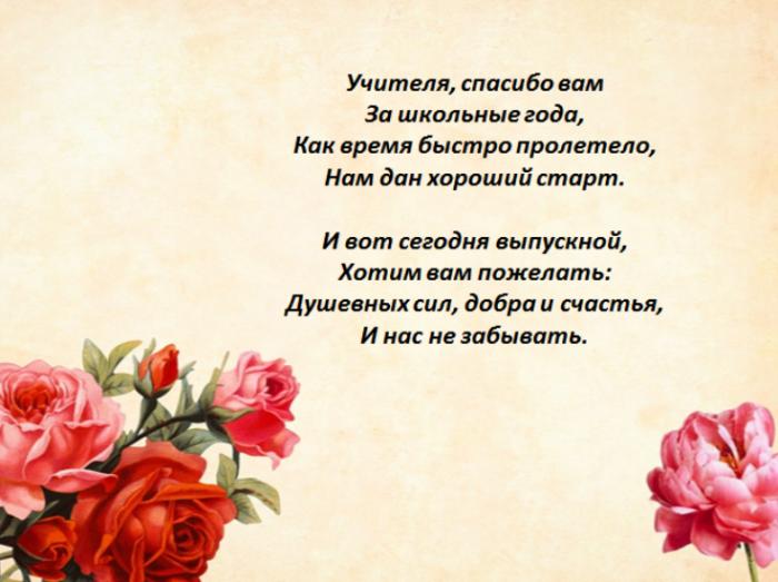 Короткие, красивые стихи про учителей