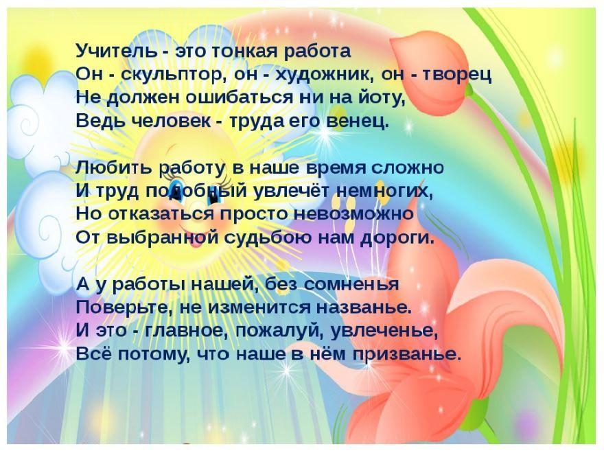 Красивые стихи про учителей