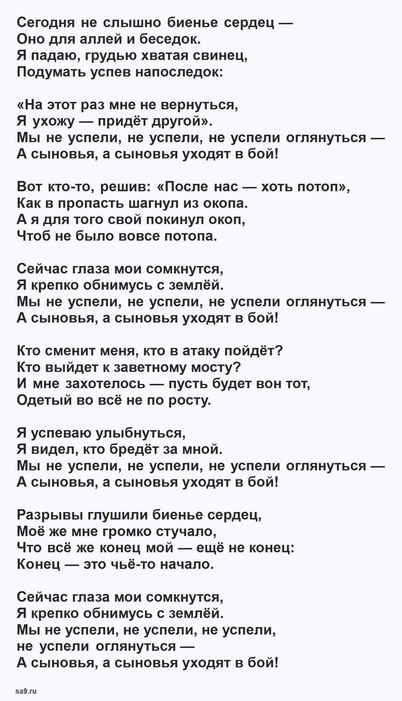 Стихи Владимира Высоцкого о войне - Сыновья уходят в бой