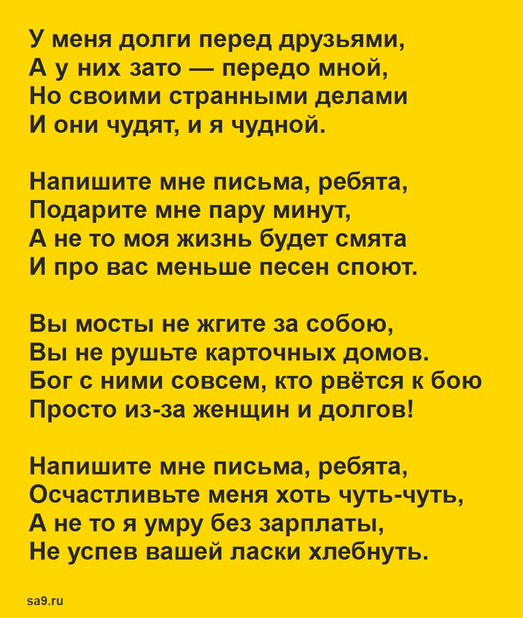 Стихи Высоцкого о дружбе - У меня долги перед друзьями