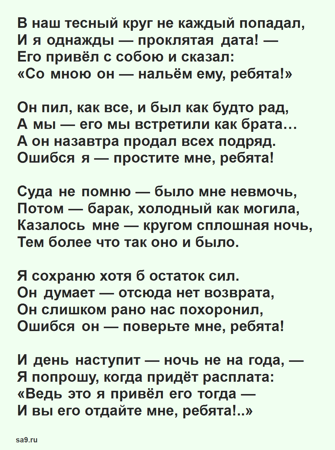 Короткие стихи Высоцкого о дружбе - Песня про стукача