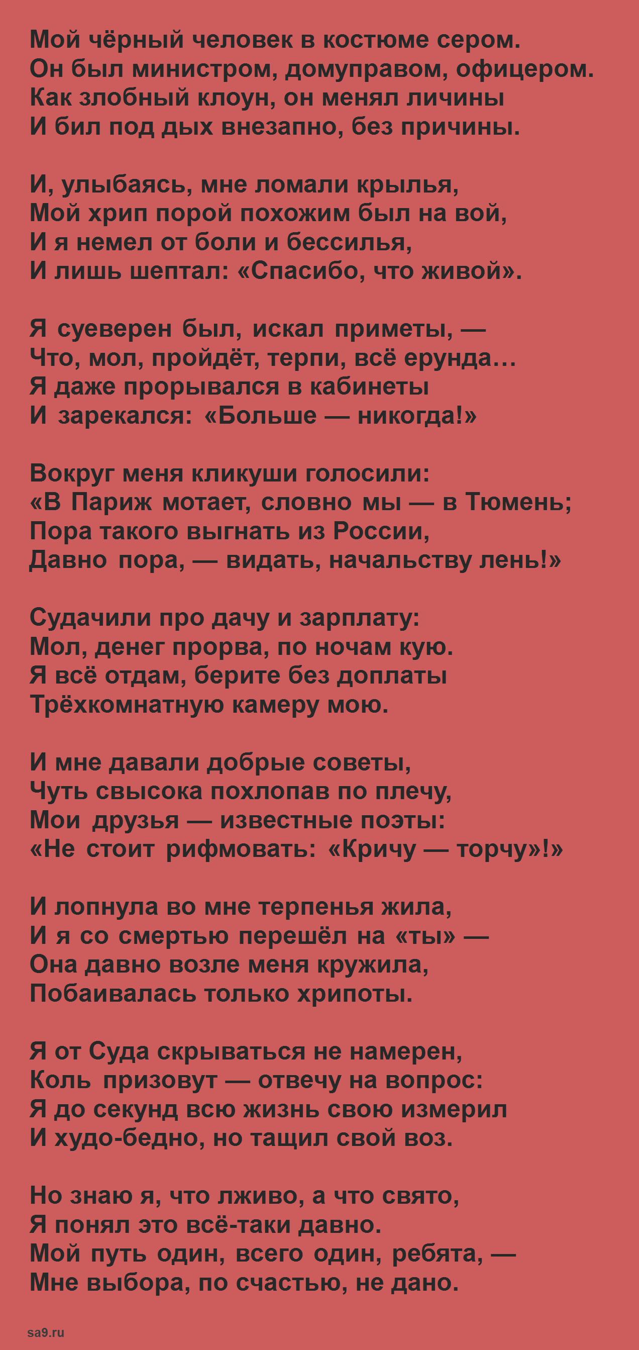 Стихи Высоцкого - Спасибо что живой
