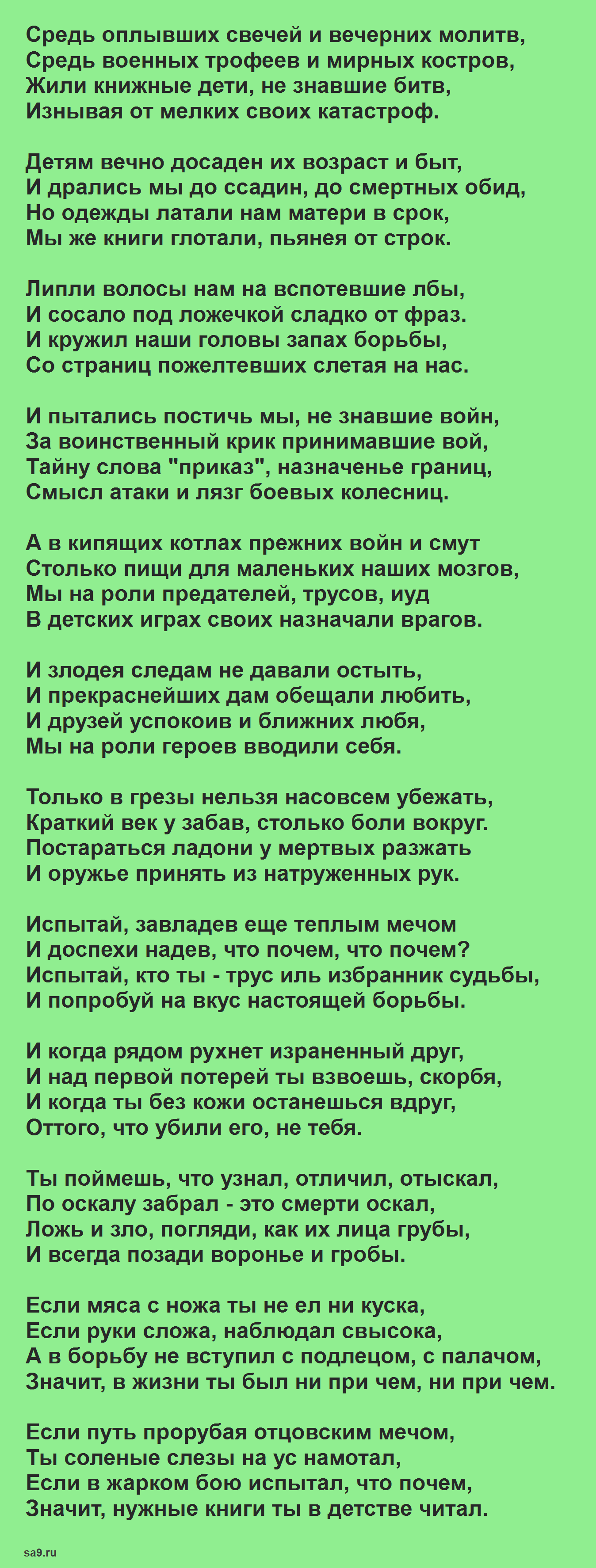 Песня - Баллада о борьбе, Высоцкий
