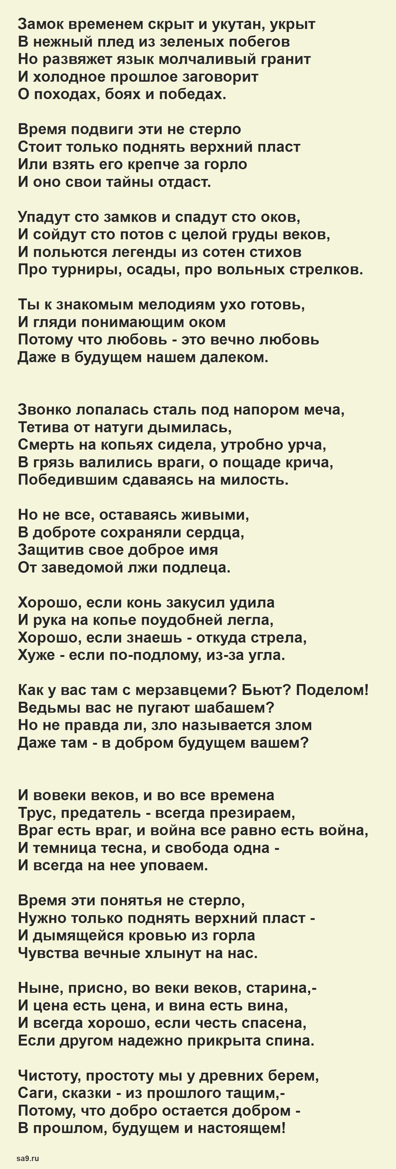 Песня - Баллада о времени, Владимир Высоцкий
