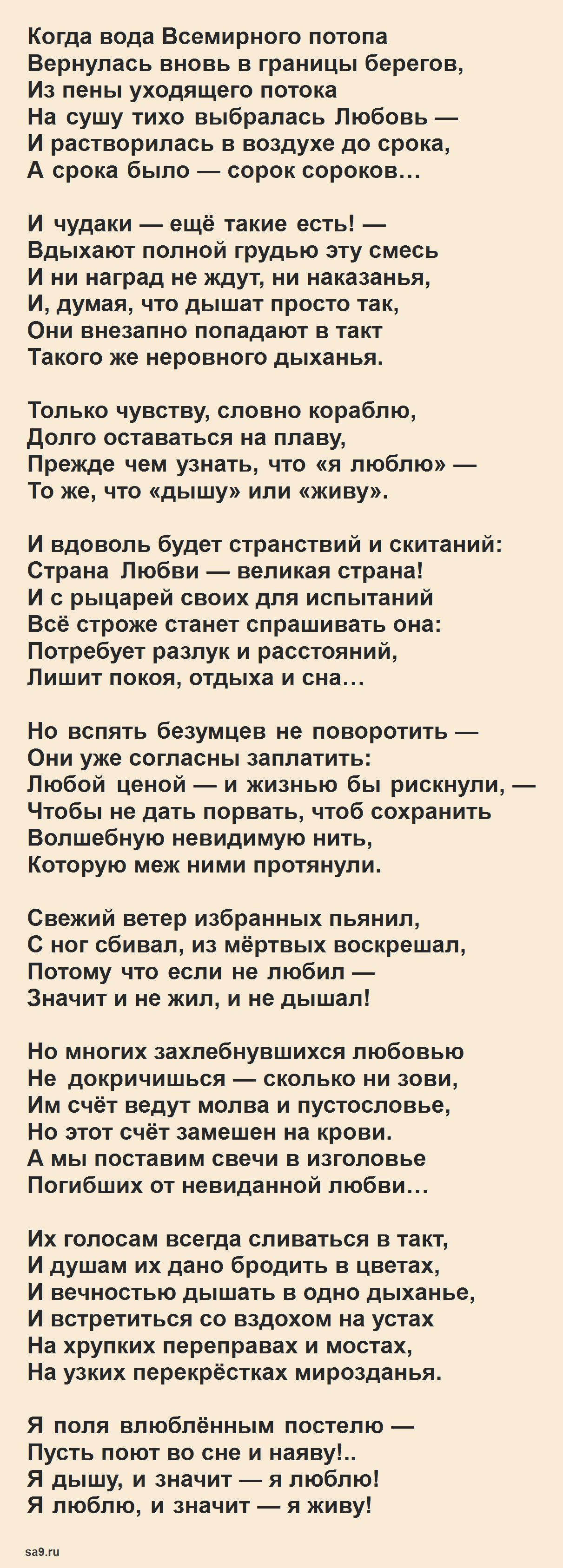 Высоцкий стихи о любви - Баллада о любви