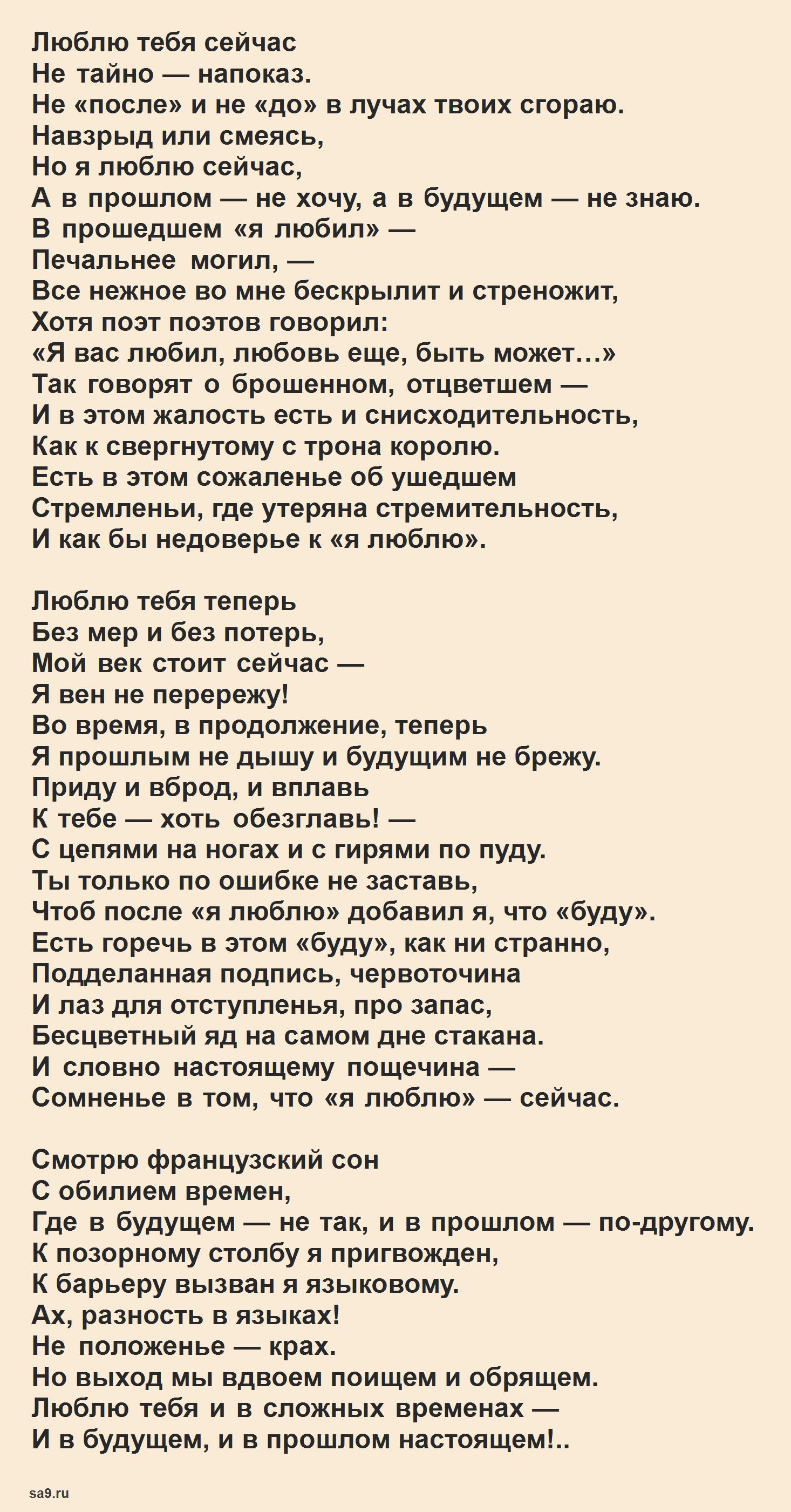 Владимир Высоцкий лучшие стихи о любви - Люблю тебя