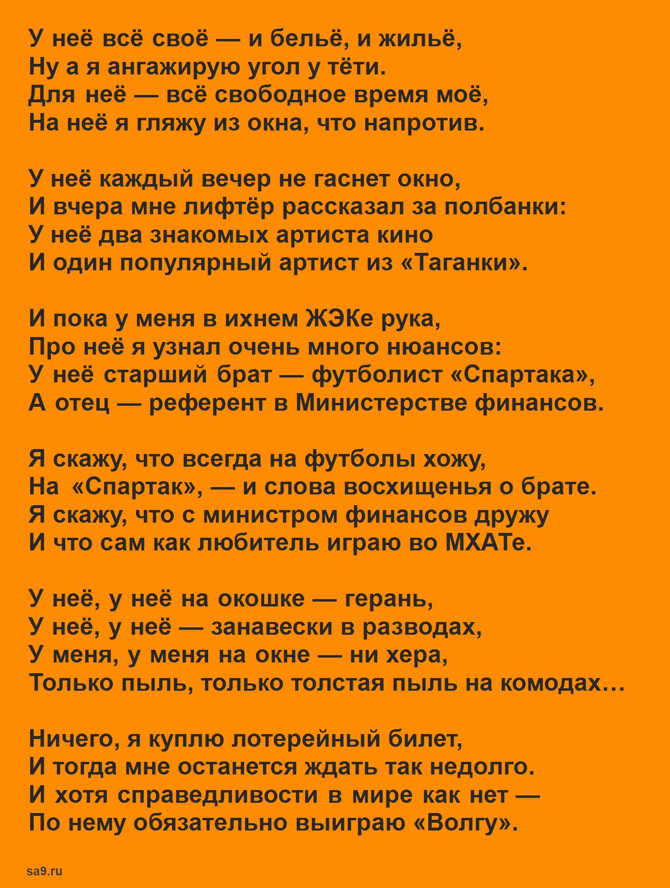 Высоцкий любимые стихи - У нее все свое, о любви