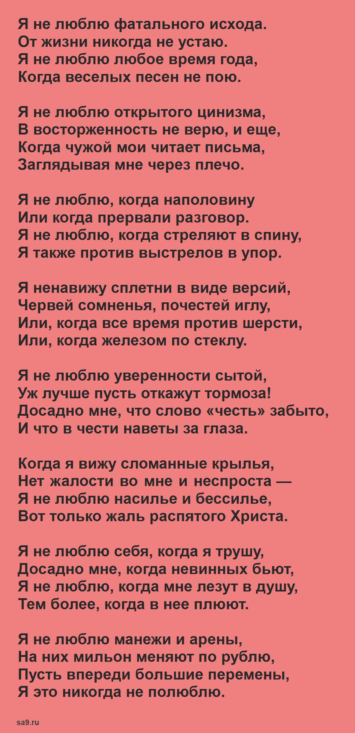 Читаем стихи Высоцкого о жизни - Я не люблю