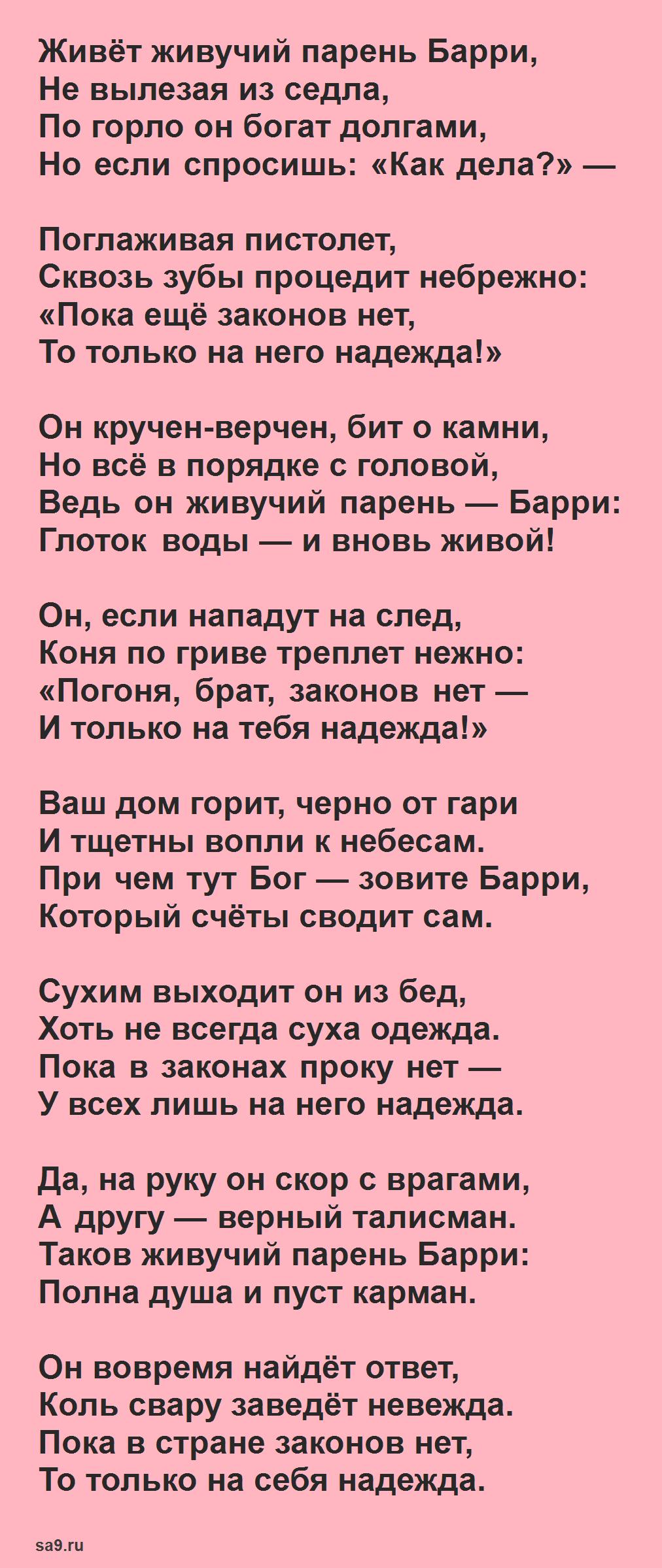 Лучшие стихи Владимира Высоцкого о жизни - Живучий парень