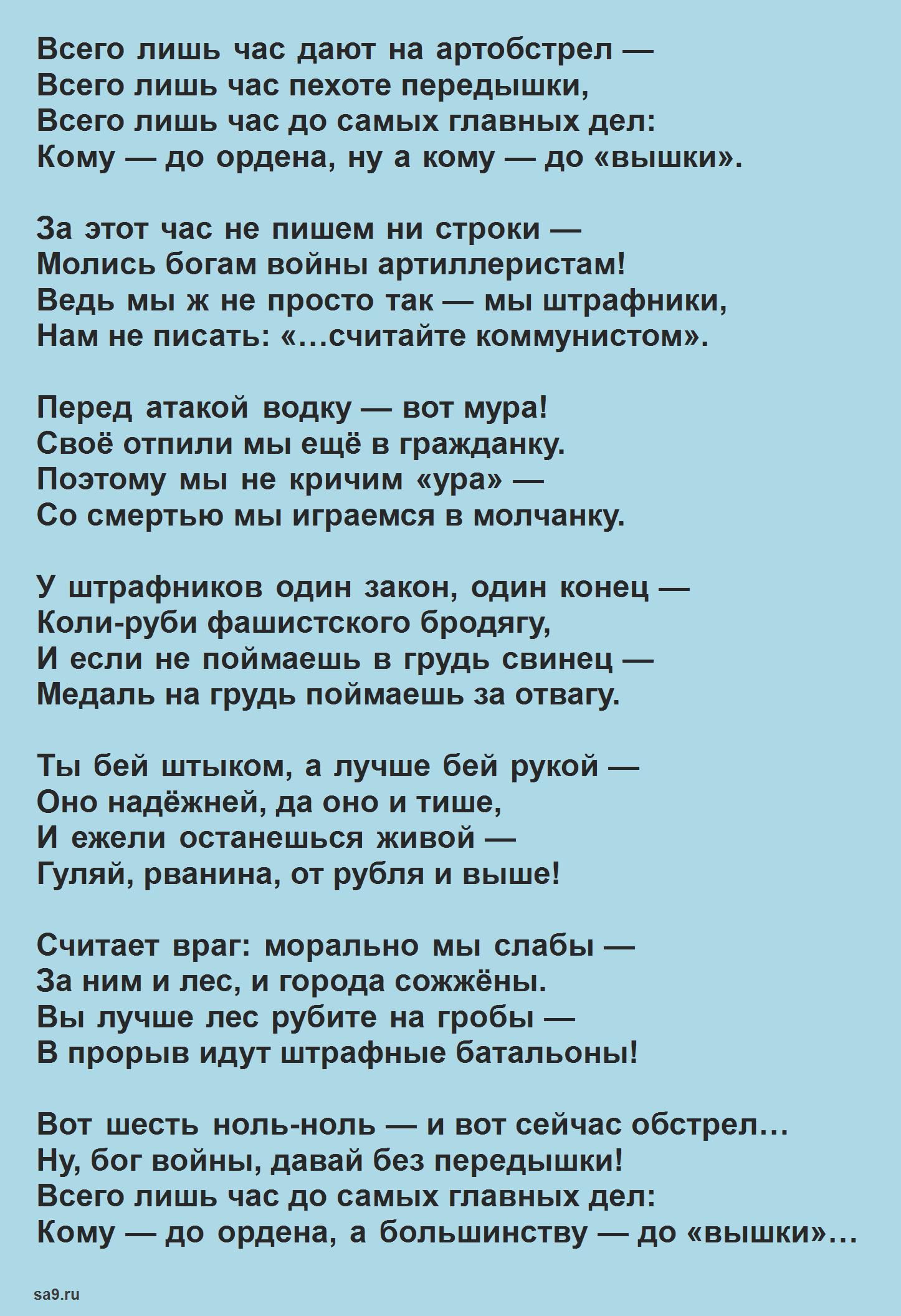 Стихи Высоцкого о войне - Штрафные батальоны