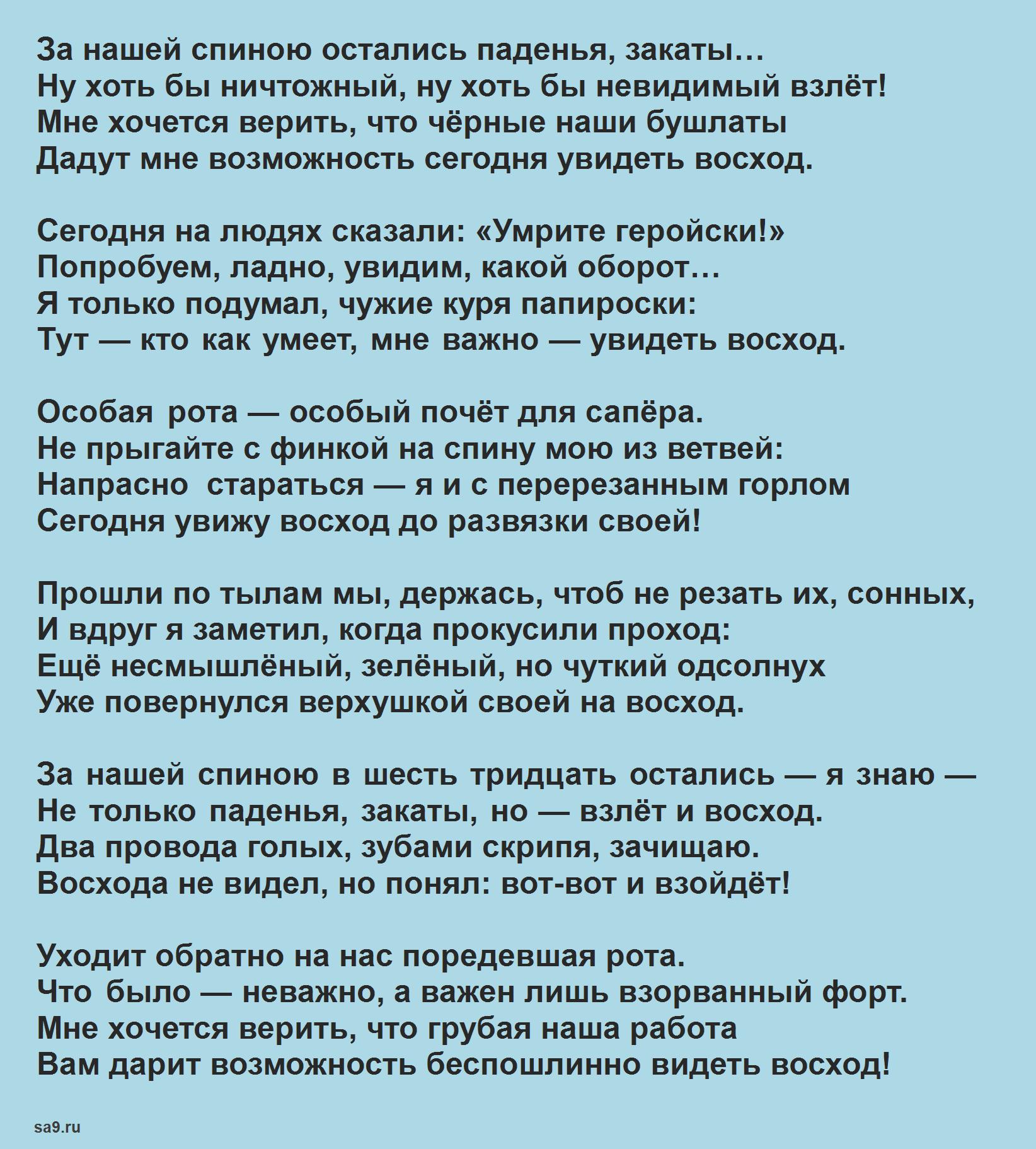 Высоцкий стихи о войне - Черные бушлаты