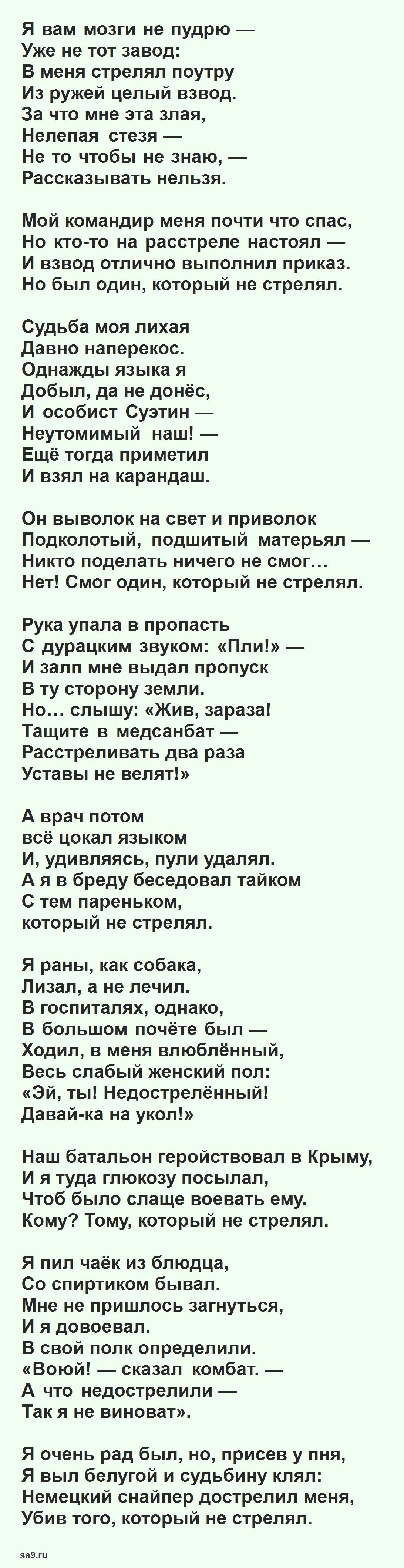 Читаем лучшие стихи Высоцкого о войне - Тот кто не стрелял