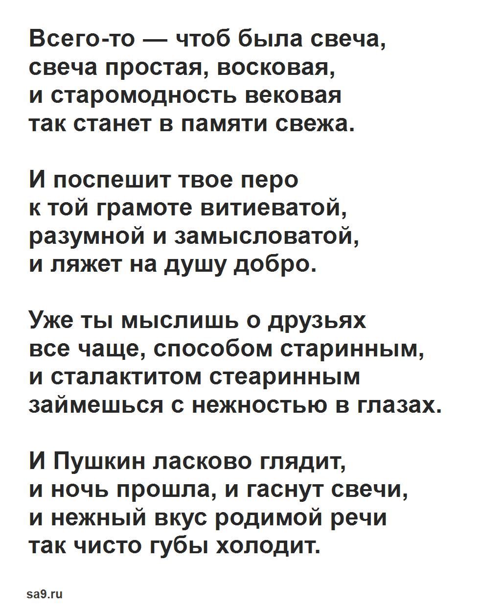 Короткие стихи Ахмадулиной о жизни - Свеча