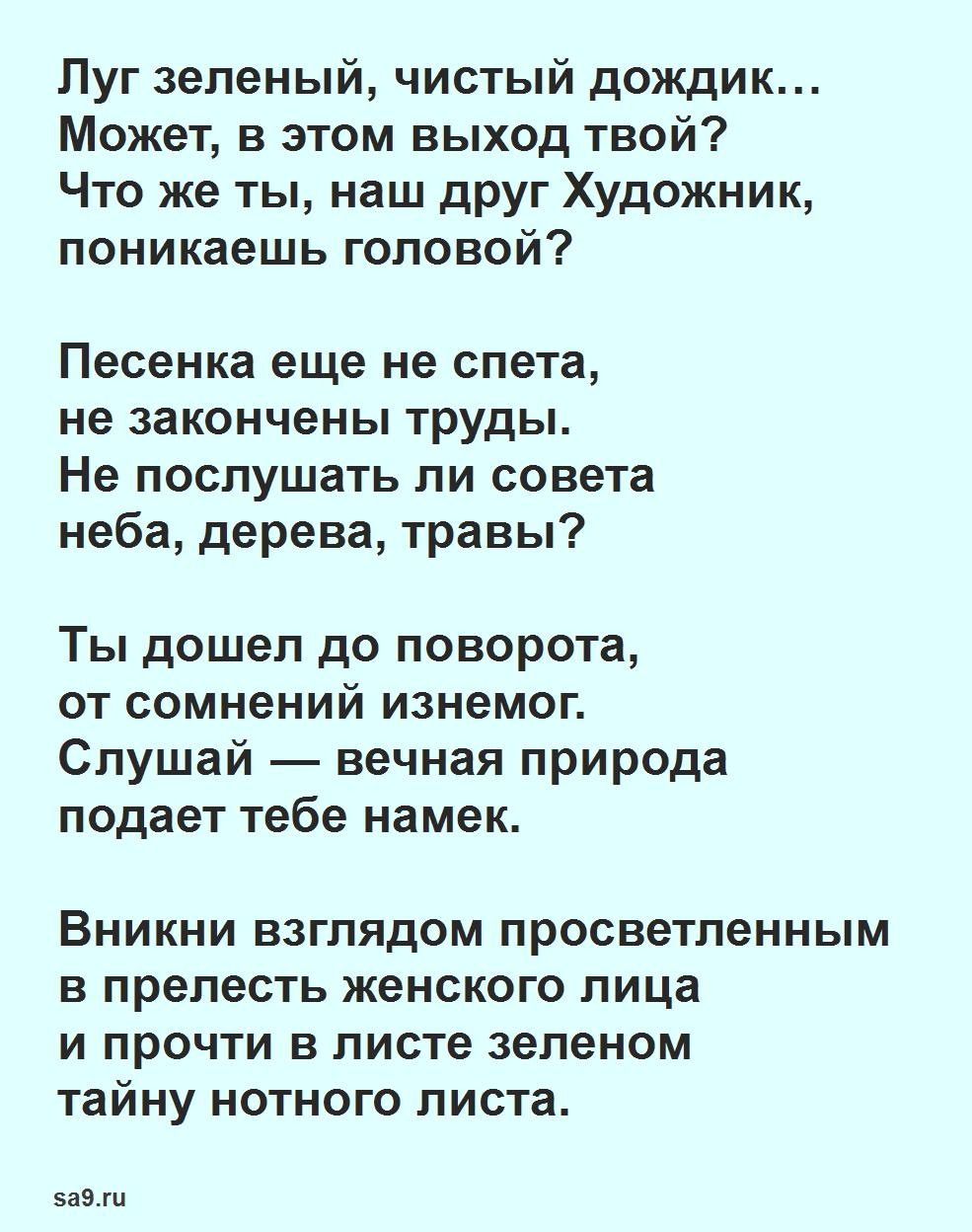 Стихи Ахмадулиной о природе - Луг зеленый