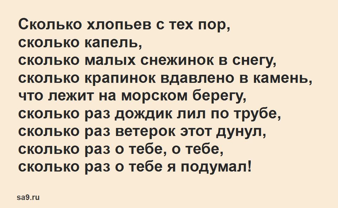 Короткие стихи Ахмадулиной - С тех пор