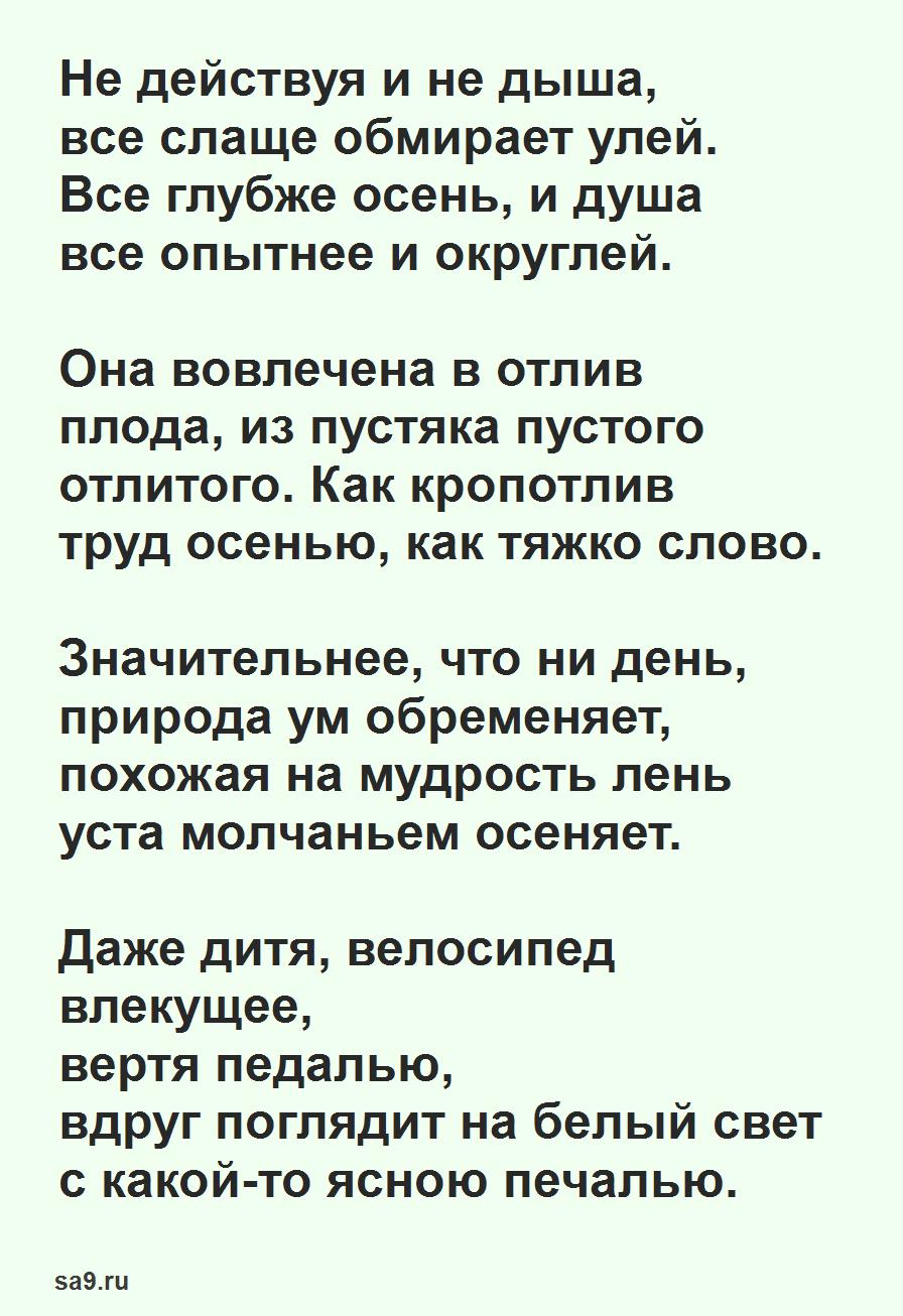 Стих Осень Ахмадулиной