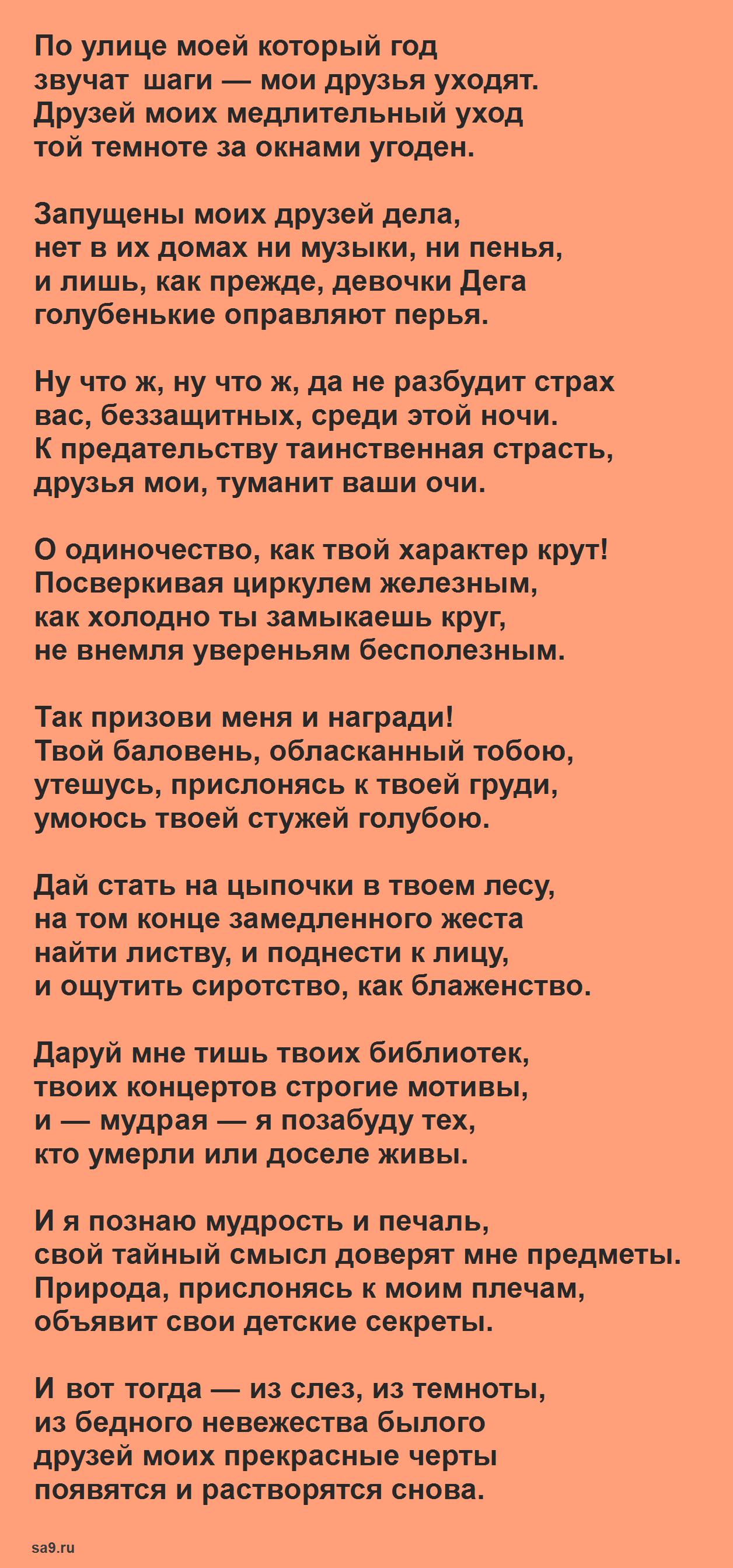 Известные песни на стихи Ахмадулиной - По улице моей который год