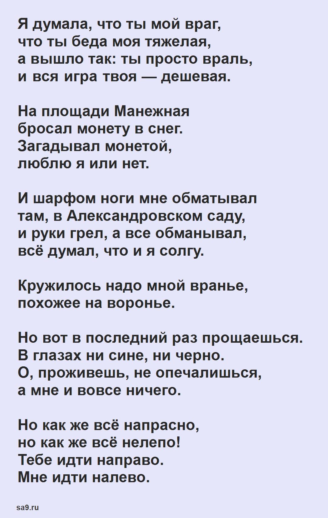 Лучшие стихи Беллы Ахмадулиной о любви - Я думала, что ты мой враг