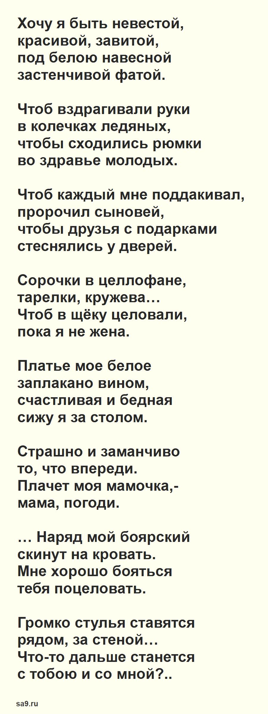 Стихи Ахмадулиной о любви - Невеста