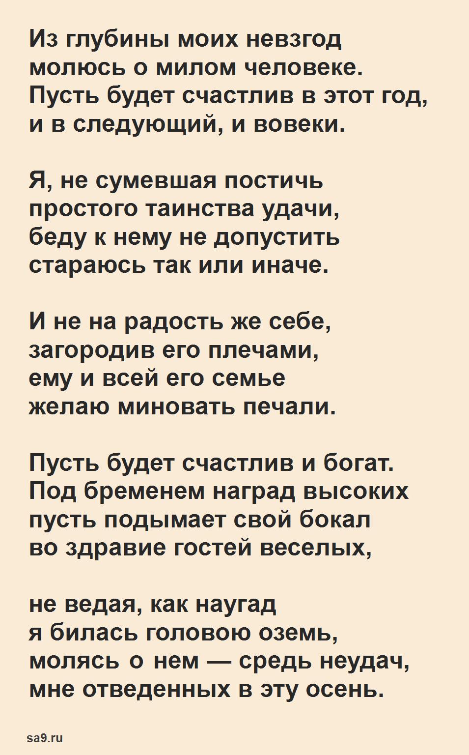 Читаем лучшие стихи Ахмадулиной о любви - Из глубины моих невзгод