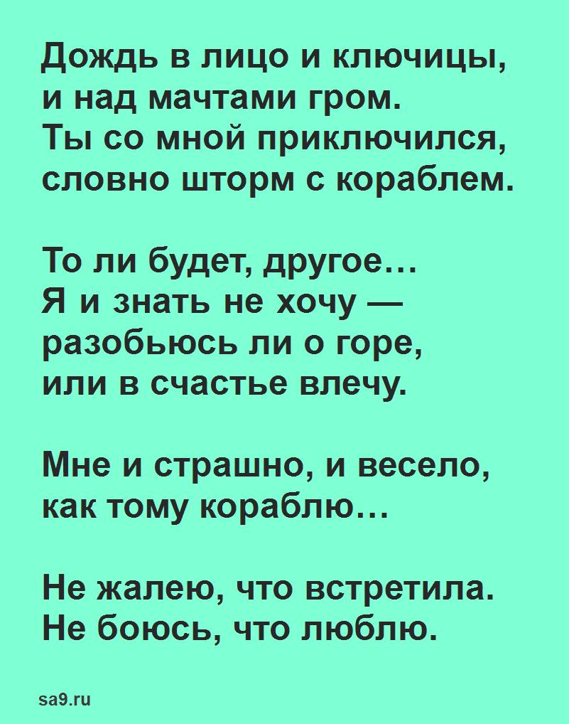 Стихи Ахмадулиной о любви - Дождь в лицо и ключицы, короткие