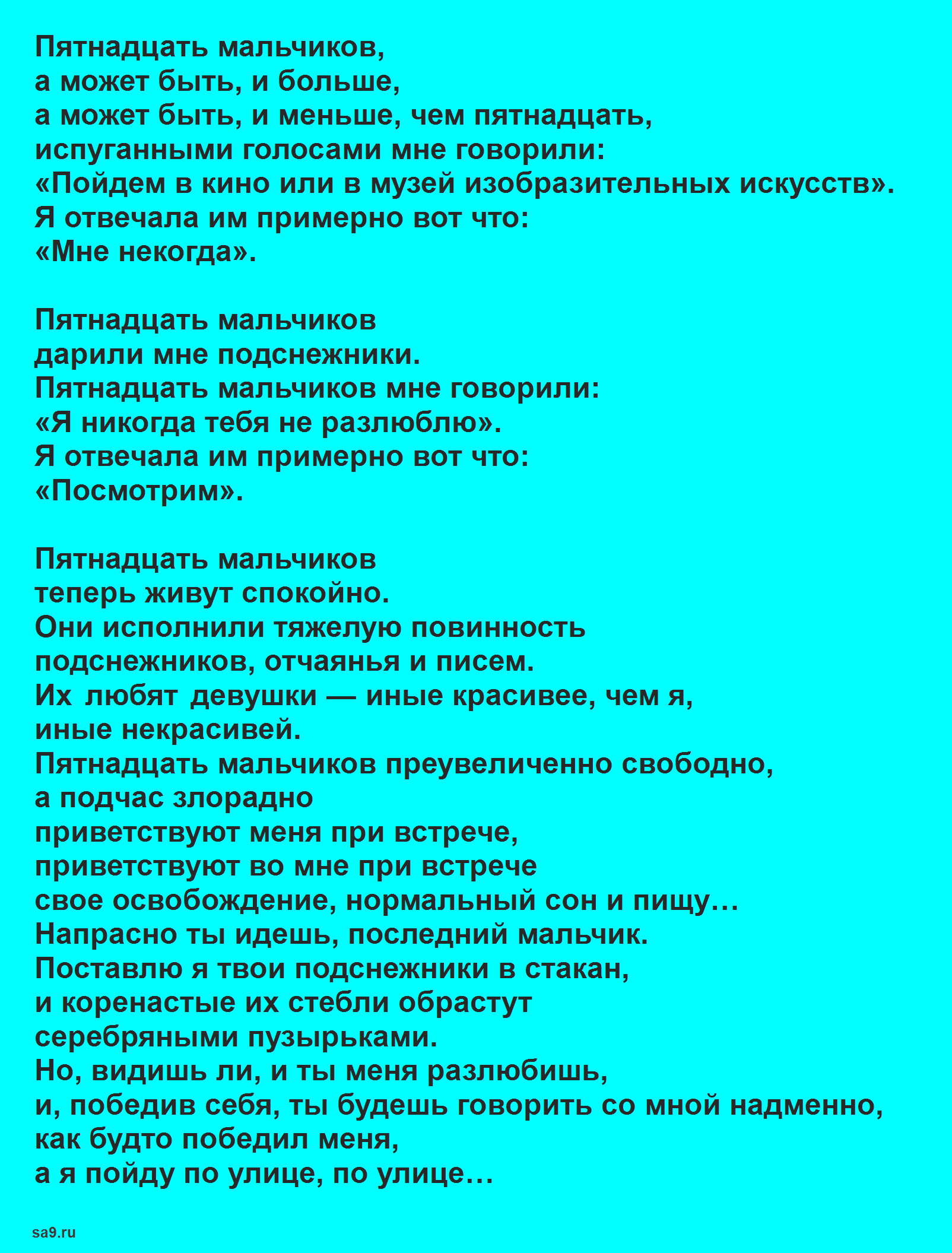 Стихи Ахмадулиной о любви