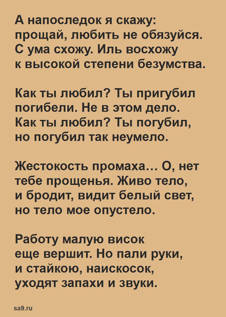 Любимые, лучшие стихи Ахмадулиной о любви - Прощание
