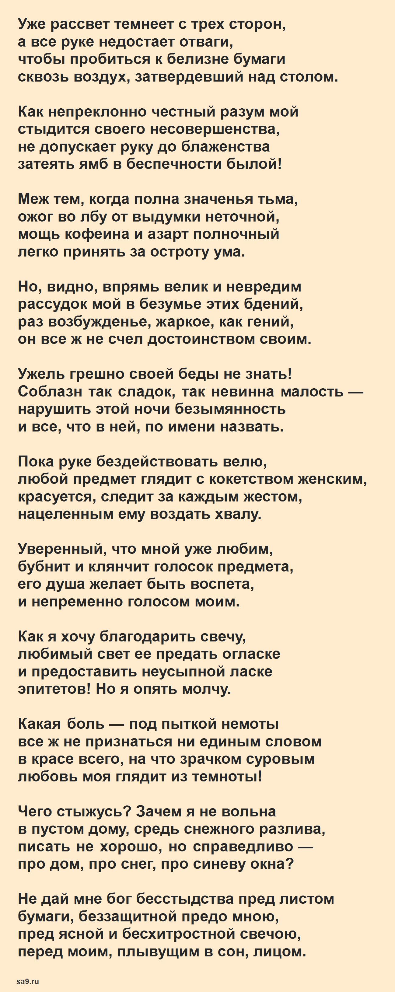 Ахмадулина стих - Ночь