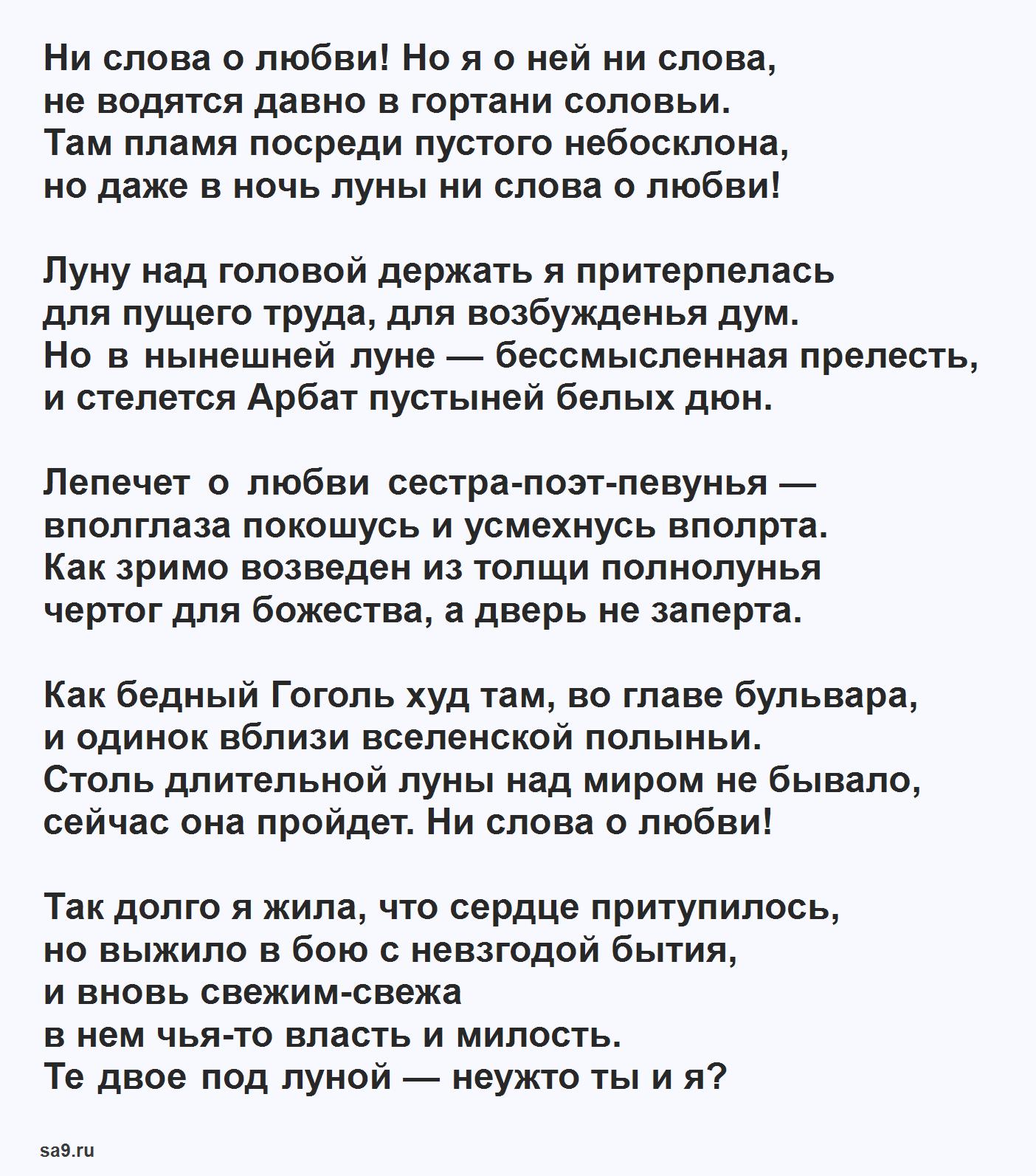 Красивые стихи Ахмадулиной - Ни слова о любви