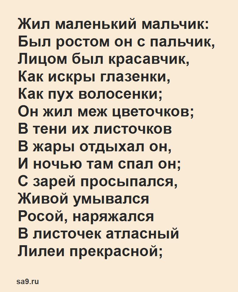 Сказка - Мальчик с пальчик