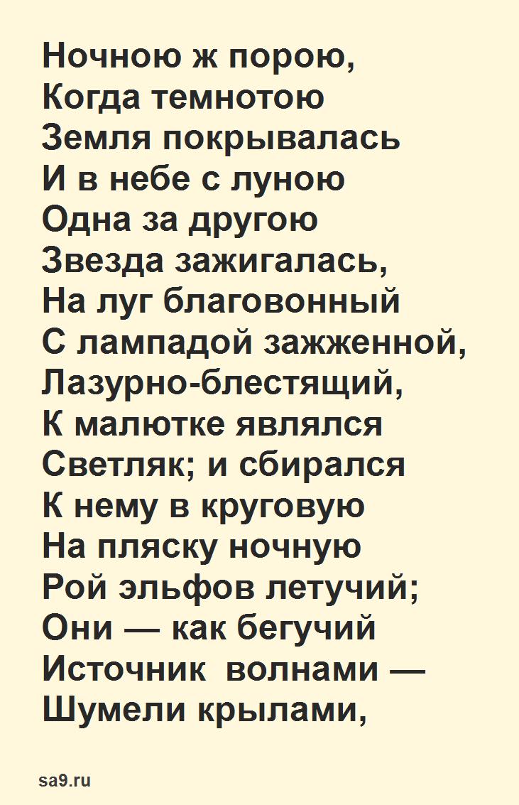 Сказка Василия Жуковского - Мальчик с пальчик