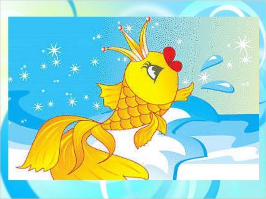 Золотая рыбка русская народная сказка для детей